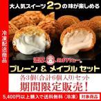 シュークリーム 濃厚ミルクシュー5 プレーン&メイプル お試しセット(4000円以上まとめ買いで送料無料対象商品) (lf)