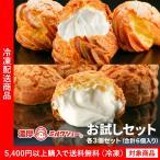 シュークリーム 濃厚ミルクシュー3&濃厚ミルクシュー5 お試しセット ギフト プレゼント(5400円以上まとめ買いで送料無料対象商品)(lf)