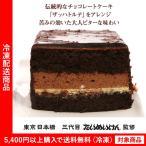 バレンタイン2018 三代目たいめいけん監修 ビターブラックチョコレートケーキ ギフト プレゼント(5400円以上まとめ買いで送料無料対象商品)(lf)