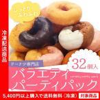 (業務用)(ドーナツ)東京ドーナツパーティパック32個セット (lf)