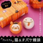 ハロウィン お菓子 和菓子 プレミアム猫&オバケまんじゅう2個セット ギフト 人気 和菓子(yhf)