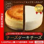 2つの味が交互に食べられるハーフ&ハーフチーズケーキ