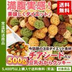 クッキー 送料無料 チアシードおから豆乳クッキー 4種ミックス(プレーン、ココア、オレンジ、抹茶)500g入り ダイエット (ln)