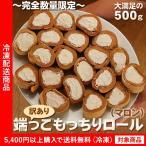 ロールケーキ 訳あり 端っこもっちりロールマロン(わけありグルメ)くり 栗(4000円以上まとめ買いで送料無料対象商品) (lf)