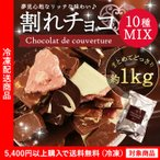 チョコレート 割れチョコ1kgMIXセット Chocolat de couverture お試し 訳あり チョコクーベルチュール使用 送料無料 (わけありグルメ) (ln)