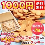 送料無料 クッキー 1000円ぽっきり こんにゃく粉使用 お試しダイエットクッキー約42枚入り...