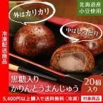 和菓子 饅頭 かりんとうまんじゅう20個 黒糖(5400円以上でまとめ買いで送料無料対象商品)(lf)