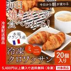 フランス産高級冷凍パン ミニクロワッサン20個入り(5400円以上まとめ買いで送料無料対象商品)(lf)