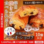冷凍パン フランス産高級冷凍パン パン・オ・ショコラ10個入り クロワッサン(5400円以上まとめ買いで送料無料対象商品)(lf)