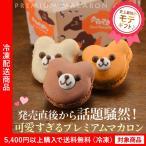 マカロン ギフト クマのマカロン 3個 (白・茶・オレンジ)(5400円以上まとめ買いで送料無料対象商品)(lf)