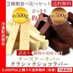 送料無料 チーズケーキ 訳ありチーズケーキバー&クラシックショコラバーセット 約1kg ワケアリ わけあり(5400円以上まとめ買いで送料無料対象商品)(lf)