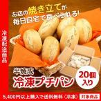 冷凍パン 焼くだけ簡単 半焼成冷凍プチパン 20個入り(5400円以上まとめ買いで送料無料対象商品)(lf)