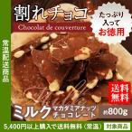 チョコレート 送料無料 訳あり 割れチョコミルクマカダミアナッツチョコレート800g ワケ わけ  欠け(ln)