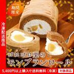 ロールケーキ モンブランロール1本 期間限定 栗 マロン(5400円以上まとめ買いで送料無料対象商品)(lf)