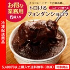 チョコレート フォンダンショコラ 6個入り スイーツ ギフト プレゼント(5400円以上まとめ買いで送料無料対象商品)(lf)