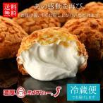 シュークリーム 濃厚ミルクシュー5(6個入り) 冷蔵お届け ギフト プレゼント お取り寄せ スイーツ