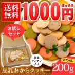 クッキー 豆乳おからクッキー 200g 送料無料 おから粉末パウダー使用 こんにゃくマンナン お試し ダイエット ポイント消化 1000円ぽっきり お菓子