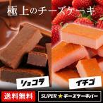 ショッピングチョコレート 送料無料 チョコレート 選べる2種 SUPERチーズケーキバー約375g 10本入り(イチゴ、ショコラ)メール便 ポイント消化