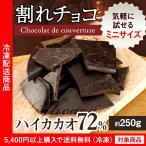 チョコレート 割れチョコ Chocolat de couverture ハイカカオ ハイビター72% 約250g お試し ギフト(5400円以上まとめ買いで送料無料対象商品)(lf)