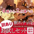 チョコレート 訳あり 割れチョコ選べる2種類セット Chocolat de couverture お試し 訳あり チョコ クーベルチュール使用 送料無料