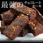 チョコレートケーキ SUPERブラウニーバー 10本入 ブラウニー チョコ  送料無料 クーベルチュール お試し ポイント消化 1000円ぽっきり セール