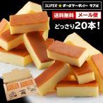 チーズケーキ SUPERチーズケーキバー 20本入り 送料無