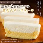 チーズケーキ 訳あり 2層仕立て 黄金のチーズケーキ ドゥーブルフロマージュ レア ベイクド 送料無料 わけあり 冷凍 スイーツ ギフト プレゼント