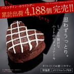 バレンタイン チョコレート ハートの濃厚 生チョコ ケーキ  プチギフト 義理 チョコ 職場 チョコレートケーキ まとめ買い 2019 (vj)