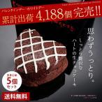 予備在庫セール アウトレット お菓子 チョコ ハートの生チョコケーキ 5個セット 送料無料 プレゼント ギフト お菓子 食べ物 スイーツ セール SALE