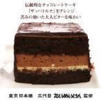 バレンタイン 2017 チョコレートケーキ プチギフト たいめいけん ビターブラックチョコレートケーキ ギフト  プレゼント (vf)