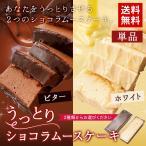 バレンタイン 2021 チョコレートケーキ 選べる うっとりショコラ ムース 1本 [ ビター ホワイト ] 送料無料 チョコ ムース スイーツ