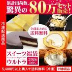 福袋 禁断のスイーツ福袋 ウルトラ チーズケーキ チョコレートケーキ シュークリーム ギフト(5400円以上まとめ買いで送料無料対象商品)(lf)