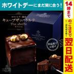 ホワイトデー冷凍商品5400円以上まとめ買いで送料無料