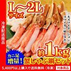 [かに カニ 蟹 ズワイ ずわい ズワイ蟹 ずわい蟹 ずわいがに  送料無料]生ズワイガニ かにしゃぶむき身 鍋セット約1kg (lf)