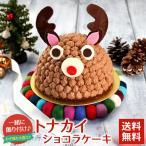 クリスマスケーキ 2017 送料無料 チョコレートケーキ 立体ケーキ トナカイのショコラケーキ 3Dケーキ ギフト プレゼント 予約