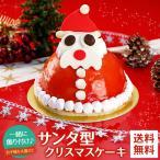 クリスマスケーキ 2017 デコレーションケーキ 立体ケーキ サンタクロースのストロベリーケーキ 3Dケーキ プレゼント 早期割引 予約(11月26日まで早割中)