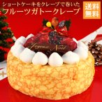クリスマスケーキ 2017 ショートケーキ フルーツガトークレープ5号サイズ ギフト プレゼント 早割 早期割引 予約(11月26日まで早割中)