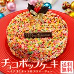 クリスマスケーキ 2017 送料無料 ムースケーキ チョコポップケーキ イチゴとチョコのフロマージュ5号サイズ プレゼント 早期割引 予約(11月26日まで早割中)