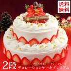 クリスマスケーキ 2018 送料無料 王道の2段デコレーションケーキプレミアム 6号サイズ+4号サイズ2段 チーズケーキ お取り寄せ ギフト 予約