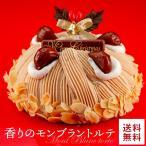 クリスマスケーキ 2019 送料無料 モンブラン 香りのモンブラントルテ5号サイズ お取り寄せ ギフト プレゼント 予約