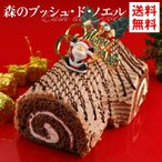 クリスマスケーキ 2018 送料無料 ブッシュドノエル 森のブッシュ・ド・ノエル お取り寄せ ギフト プレゼント 予約