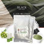 白髪染め ヘナ ブラック ・かの子のハーバルヘナ31番 200g(2袋)オーガニック カラー