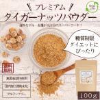 タイガーナッツ パウダー 粉末  100g 国内加工 国際オーガニック認証原料使用