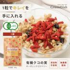 ゴジベリー クコの実 40g 無添加100% 有機認定原料 ダイエット補助食品 お茶