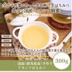 蜂蜜(はちみつ)ハニー 国産の純粋 アカシア蜂蜜 群馬県産 300g 送料無料