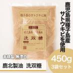 鹿北製油 種子島産 洗双糖450g×3個セット 送料無料