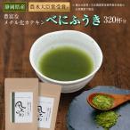 ショッピング茶 べにふうき茶 粉末 粉茶 80g x2袋セット  (約320杯分)  べにふうき 緑茶 静岡県産 送料無料