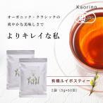 健康と美しさを保つノンカフェインの「健康茶」ルイボスティー