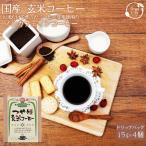 コーヒー ドリップバッグ 玄米コーヒー  ノンカフェイン オーガニック 国内焙煎 ギフト 15g x 4個