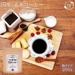 コーヒー ドリップコーヒー 玄米コーヒー  ノンカフェイン オーガニック 国内焙煎 ギフト 200g ( 100g x 2袋 )  粉タイプ  送料無料